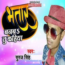 Bhatar Banab Tu Kahiya songs