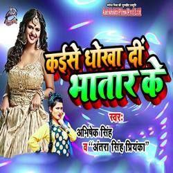 Listen to Kaise Dhoka Di Bhatar Ke songs from Kaise Dhoka Di Bhatar Ke