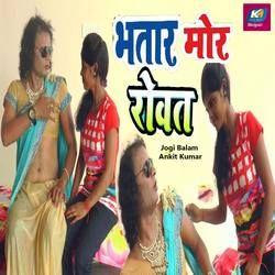 Bhatar Mor Rovata songs