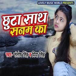 Chhuta Saath Sanam Ke songs