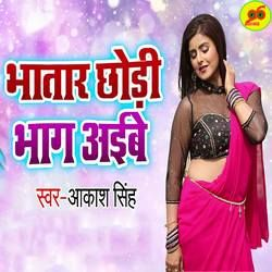 Listen to Bhatar Chhodi Bhaag Aaibe songs from Bhatar Chhodi Bhaag Aaibe