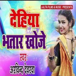 Dehiya Bhatar Khoje songs