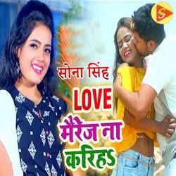 Love Marrige Na Kariha songs
