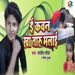 E Kawan Kha Taru Malai songs