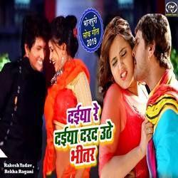 Daiya Re Daiya Darad Uthe Bhitar songs