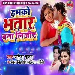 Listen to Humko Bhatar Bana Lijiye songs from Humko Bhatar Bana Lijiye