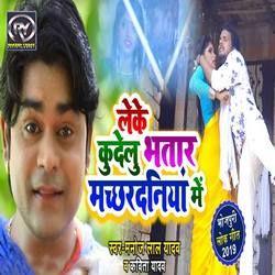 Leke Kudelu Bhatar Machhardaniya Me songs