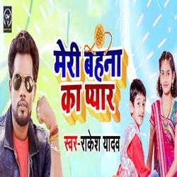Meri Bahna Ka Pyar songs