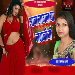Aag Lagal Ba Jawani Me songs