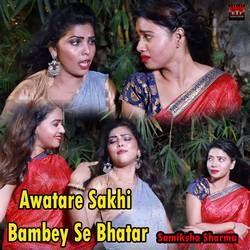 Awatare Sakhi Bambey Se Bhatar songs