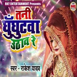 Tani Ghughutawa Uthav Re songs