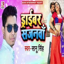 Drivar Sajanwa songs