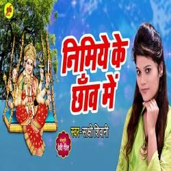 Nimiya Ke Chhaw Mein songs