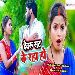 Listen to Devru Sat K Raha Ho songs from Devru Sat K Raha Ho