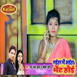 Naihar Me Aiha Bhent Hoi songs