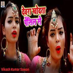 Devra Khodta Pencil Se songs