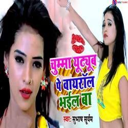 Chumma You Tube Pe Vairul Bhail Ba songs