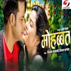 Mahobat songs