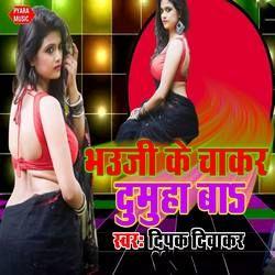 Bhauji Ke Chakar Dumuha Ba songs
