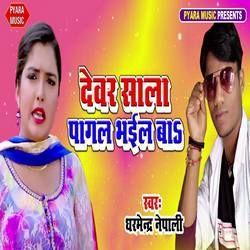 Devar Sala Pagal Bhail Ba songs