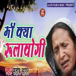 Maa Kya Rulawogi songs