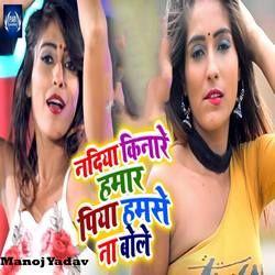 Nadiya Kinare Hamar Piya Hamse Na Bole songs