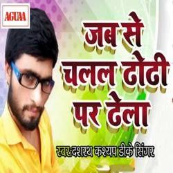 Jab Se Chalal Dhodhi Par Dhela songs