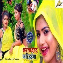 Karta Darad Karihaiya songs