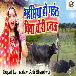 Bhaisiya Ho Gayel Biya Chori Rajau songs