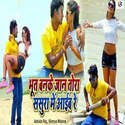 Bhoot Banke Jaan Tora Sasura Me Aaib Re songs