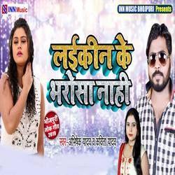 Laikin Ke Bharosha Nahi songs