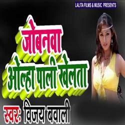 Jobanawa Olha Pali Khelta songs