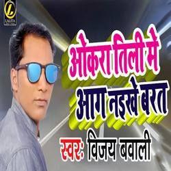 Okhra Tili Me Aag Naikhe Barat songs