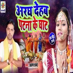 Argh Dehab Patna Ke Ghat songs