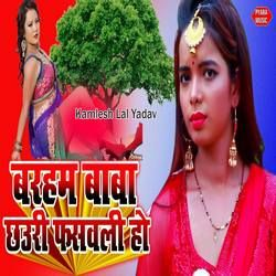 Baraham Baba Chauri Fasawali Ho songs