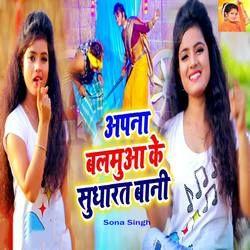 Apna Balamua Ke Sudharat Bani songs