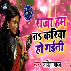 Raja Ham Ta Kariya Ho Gaini songs