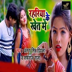 Rahariya Ke Khet Me songs