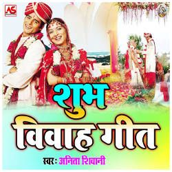 Shubh Vivah Geet songs