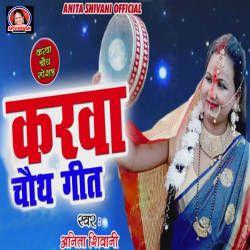 Karwa Chauth Geet songs
