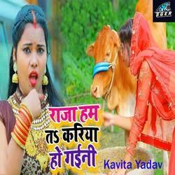 Raja Hum Ta Kariya Ho Gaini songs