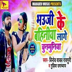 Listen to Bhauji Ke Bahiniya Lage Chunamuniya songs from Bhauji Ke Bahiniya Lage Chunamuniya