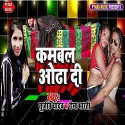Kamabal Odha Di songs