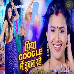 Piya Google Me Dubal Rahe songs