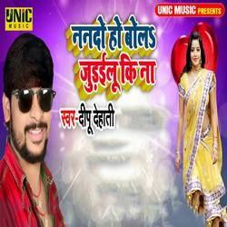 Nando Ho Bol Judailu Ki Na songs