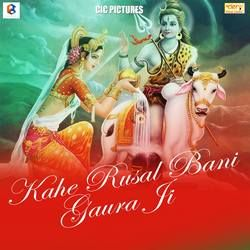 Listen to Jake Devghar Jalwa Dhari songs from Kahe Rusal Bani Gaura Ji