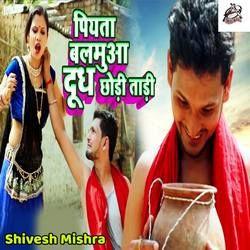 Listen to Piyata Balamuya Dudh Chhodi Tadi songs from Piyata Balamuya Dudh Chhodi Tadi