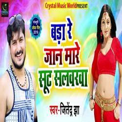 Bada Re Jaan Maare Soot Salwarwa songs