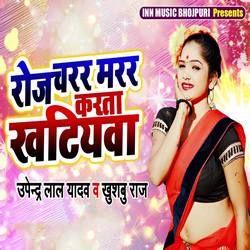 Roj Charar Marar Karta Khatiyawa songs