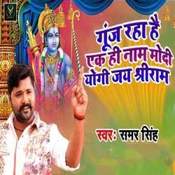 Gunj Raha Hai Ak Hi Naam Modi Yogi Jai Sheree Ram songs